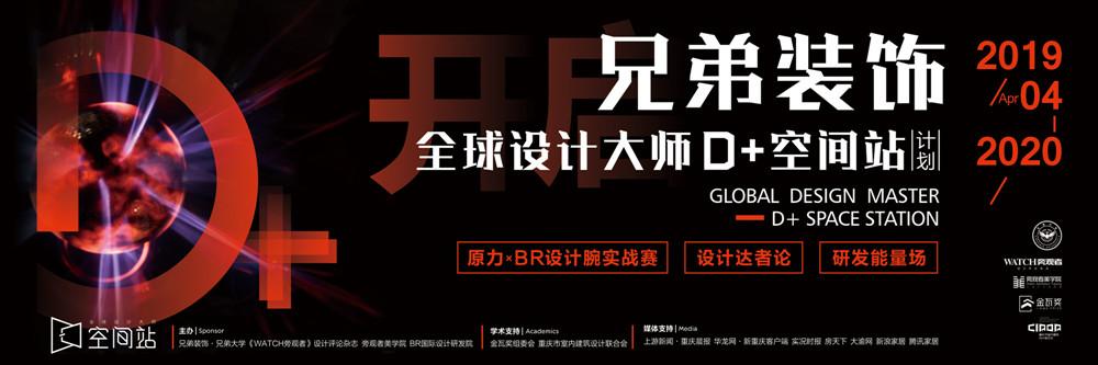 活动主题图:全球设计大咖D+空间站_副本.jpg
