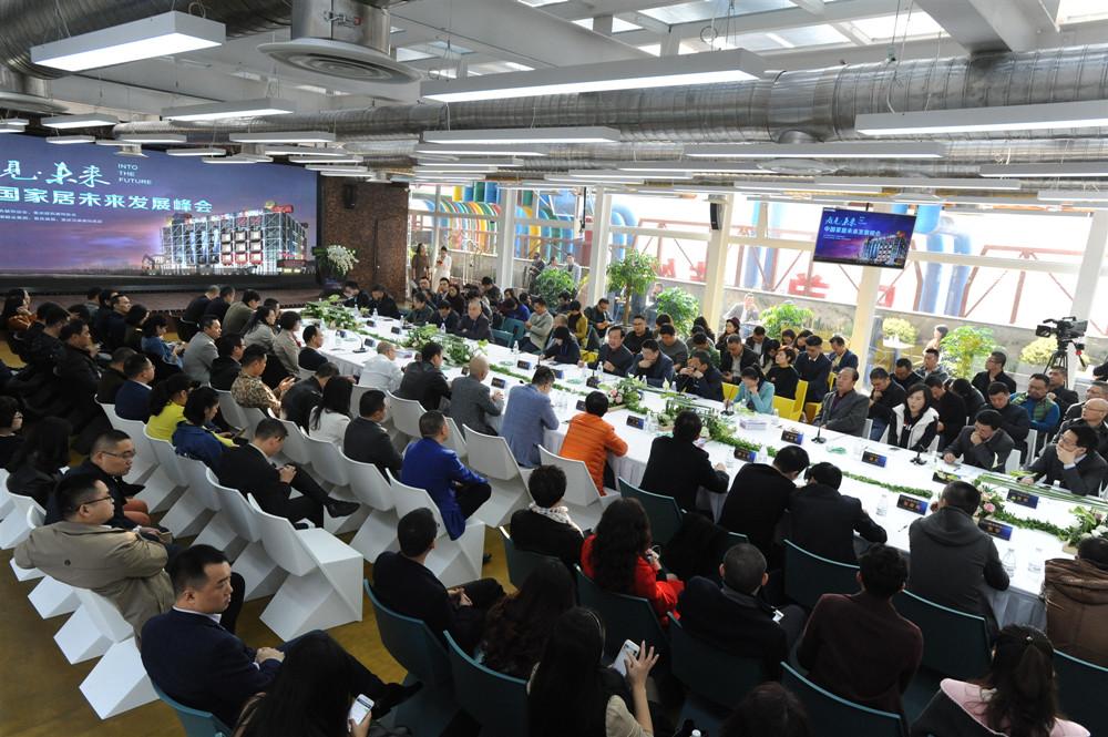 兄弟装饰以往设计交流活动:中国家居未来峰会_副本.jpg