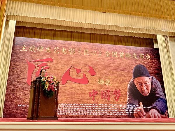 中国木雕艺术大师、大清翰林古品牌创始人吴腾飞致辞.jpg