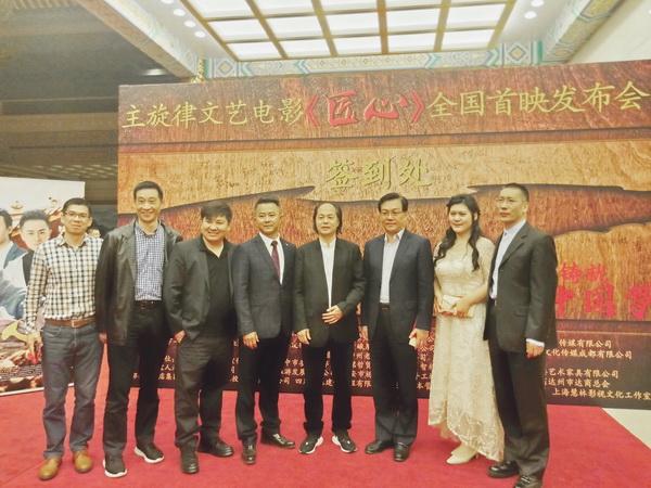 中国木雕艺术大师、大清翰林品牌创始人吴腾飞(右四)与电影主创团队合影留念.jpg