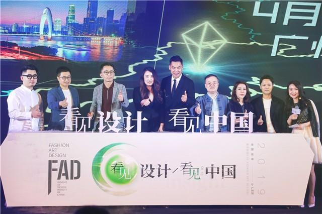 为当代审美发声 | FAD巡讲广州全新启航 孟也、Grace Chen联袂助阵