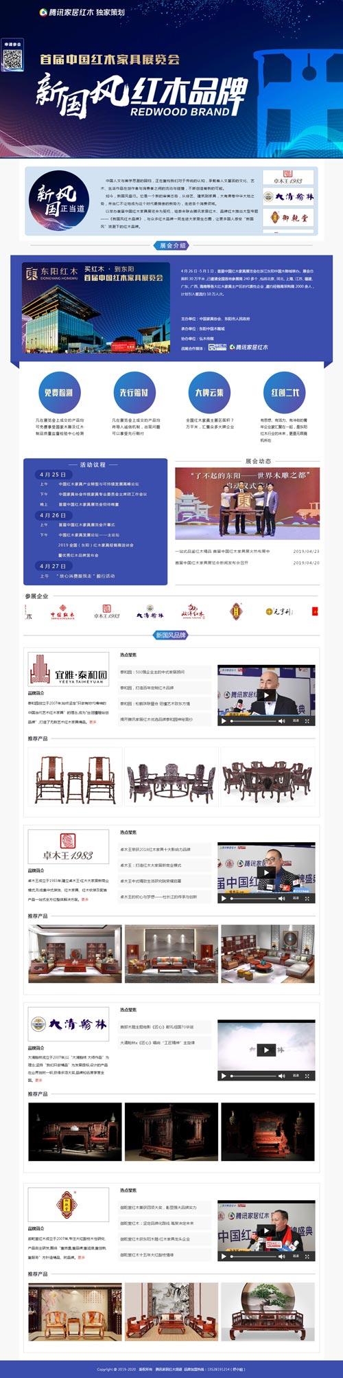 腾讯家居红木_聚焦新国风红木品牌.jpg