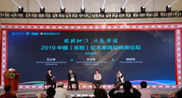 """""""精耕细作 共赢市场""""2019中国(东阳)红木家具经销商论坛.JPG"""