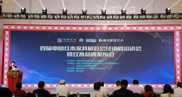 首届中国红木家具展览会经销商洽谈会在东阳中国木雕城国际会展中心隆重举行.JPG