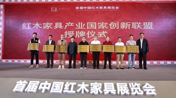 红木家具产业国家创新联盟发起单位授牌仪式
