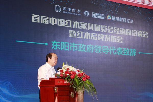 东阳市市场监督管理局局长、东阳市木雕红木家居产业发展局局长傅为民致辞