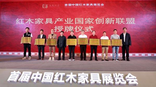 首届中国红木家具展览会开幕式上举行红木家具产业国家创新联盟发起单位授牌仪式,大清翰林企业代表(左六)上台接受颁牌