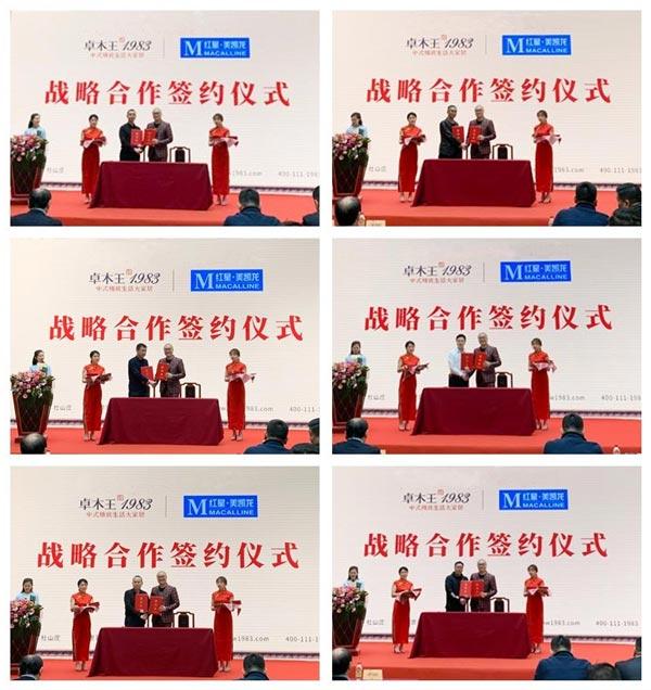 卓木王总裁杜长江(右)与全国50多家知名家具卖场代表进行了现场签约