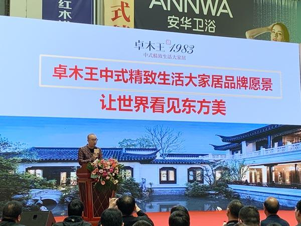 卓木王总裁杜长江围绕中式精致生活大家居展开分享