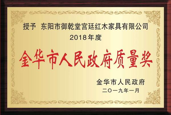 御乾堂红木荣获2018年度金华市人民政府质量奖.jpg