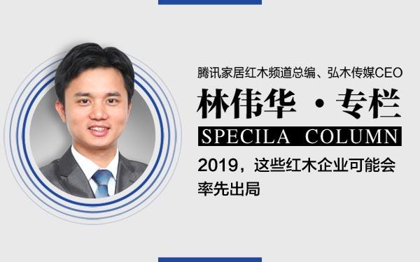 腾讯家居红木频道总编专栏
