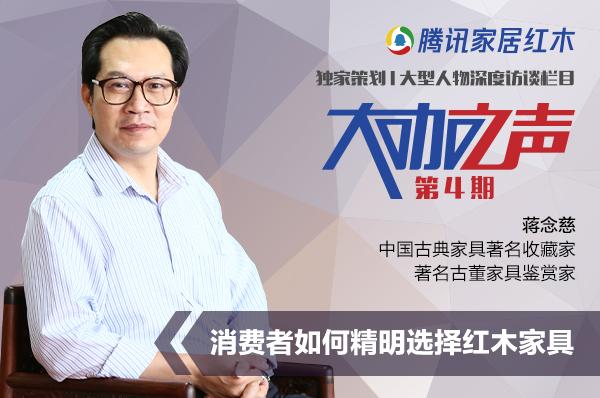 蒋念慈:消费者如何精明选择红木家具?(内附视频).jpg