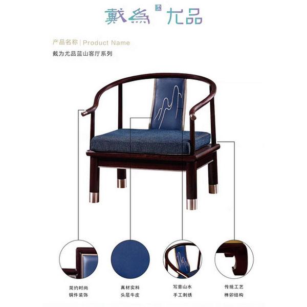 戴为尤品《蓝山客厅系列》集颜值与内涵于一身