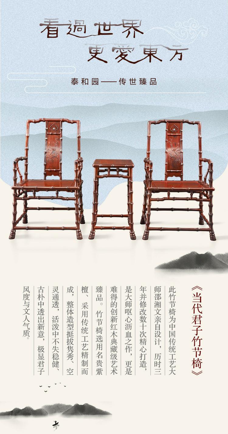 竹节椅-1.jpg