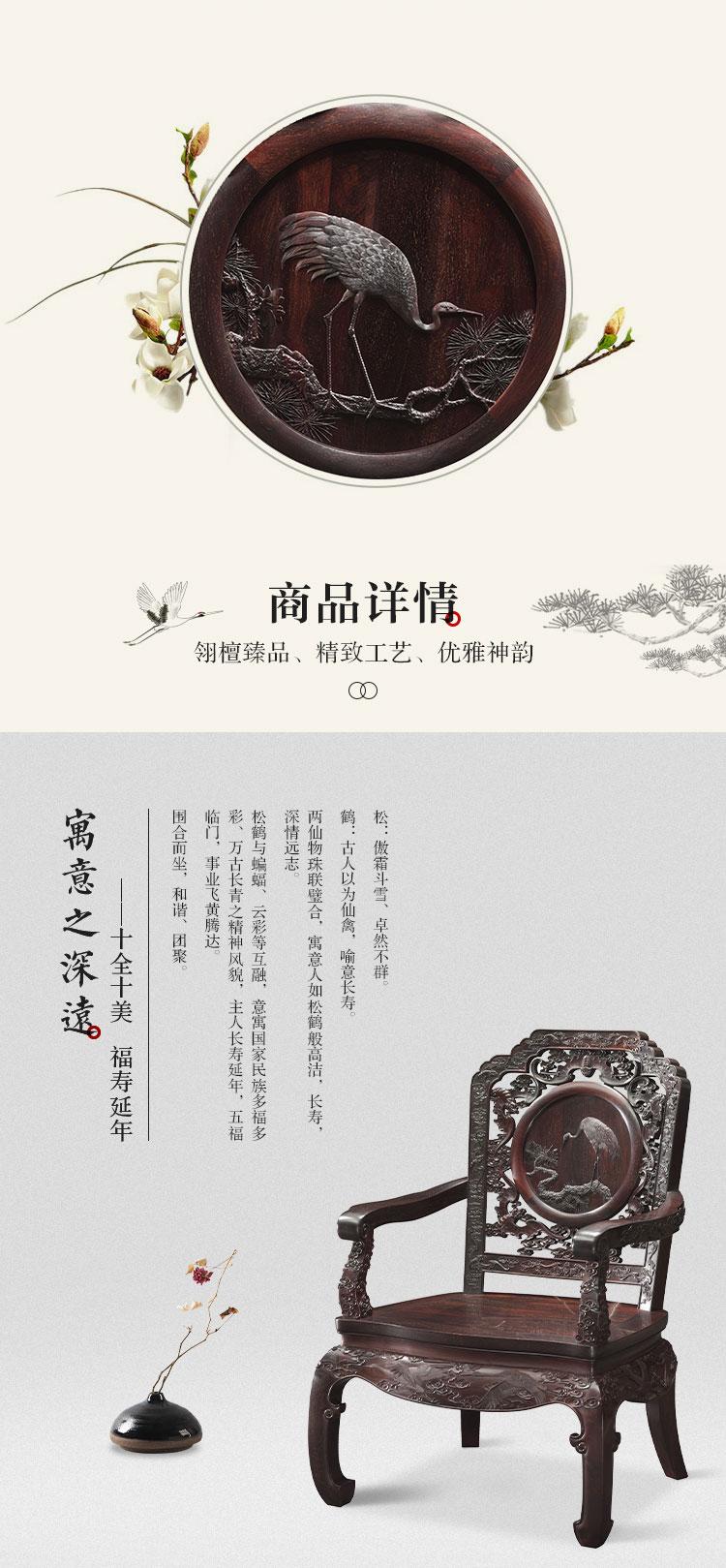 松鹤延年圆茶台-2.jpg
