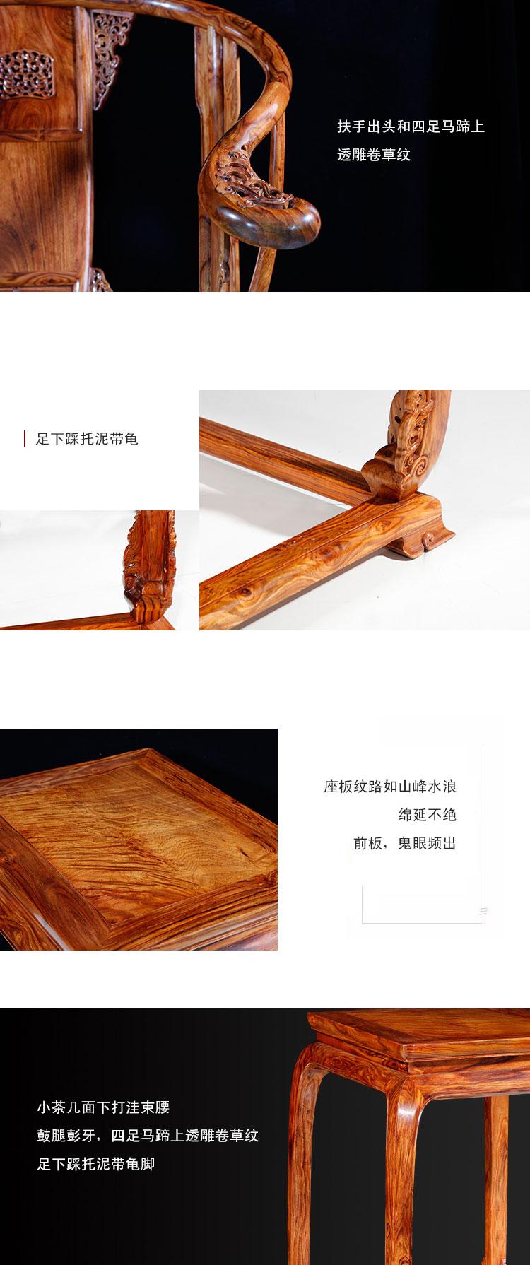 御乾堂越南黄花梨皇宫椅三件套-2.jpg