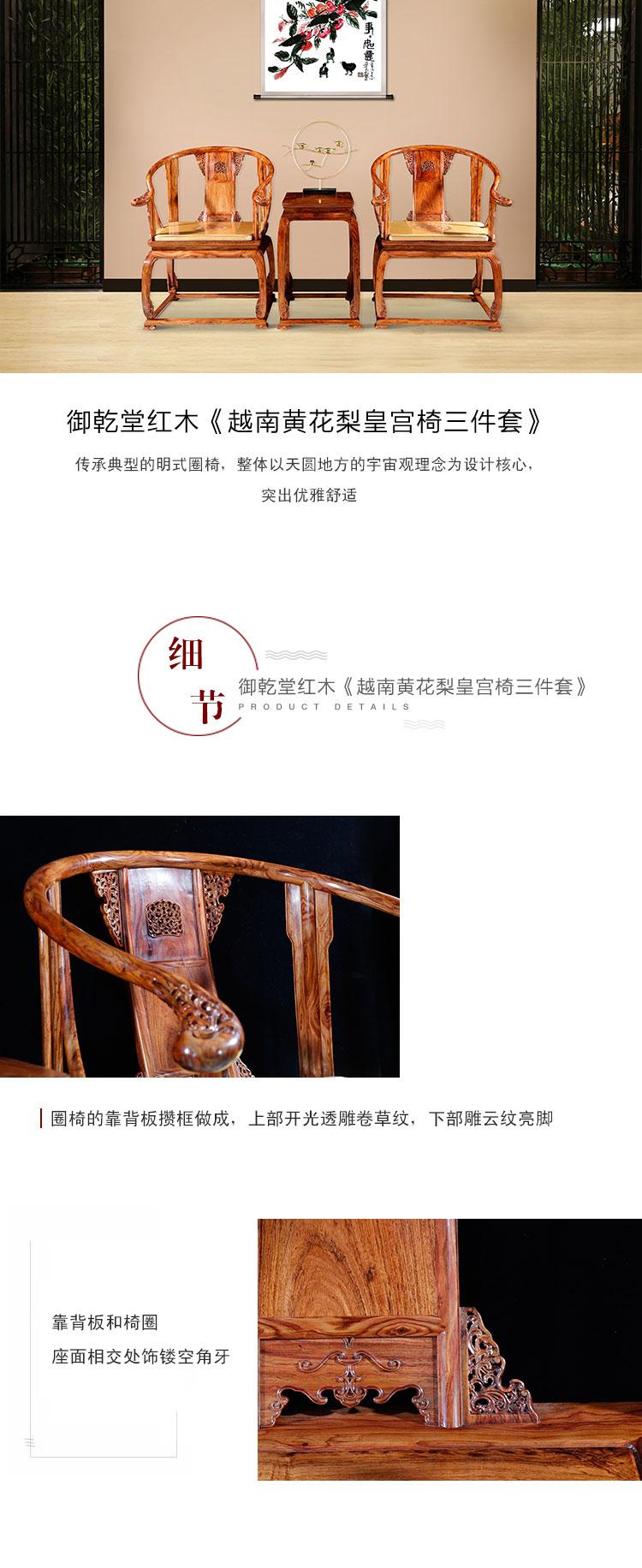 御乾堂越南黄花梨皇宫椅三件套-1.jpg