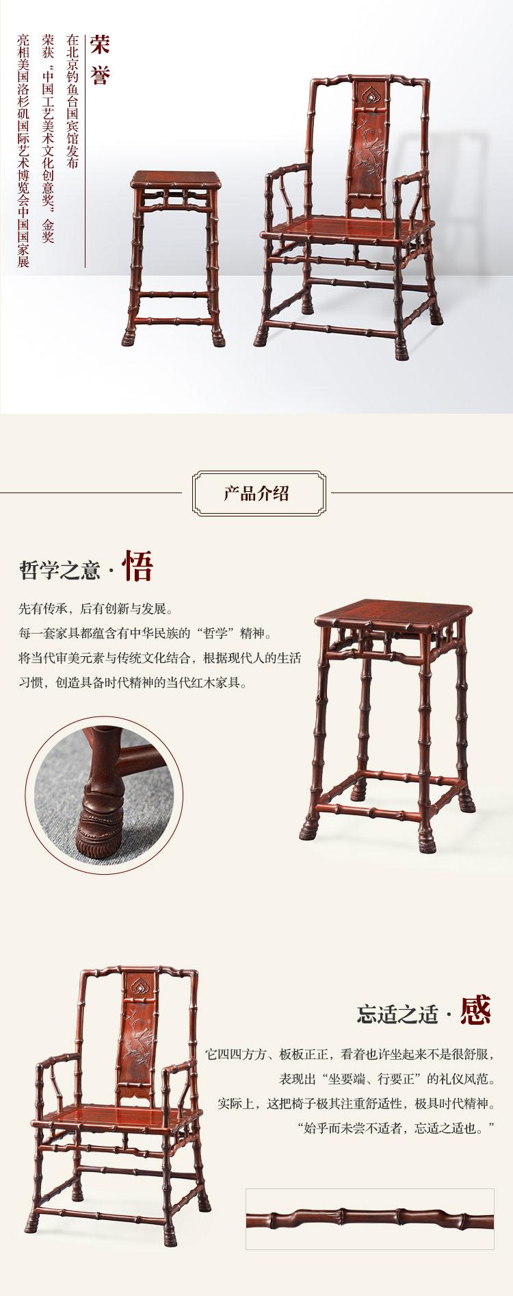 竹节椅-2.jpg