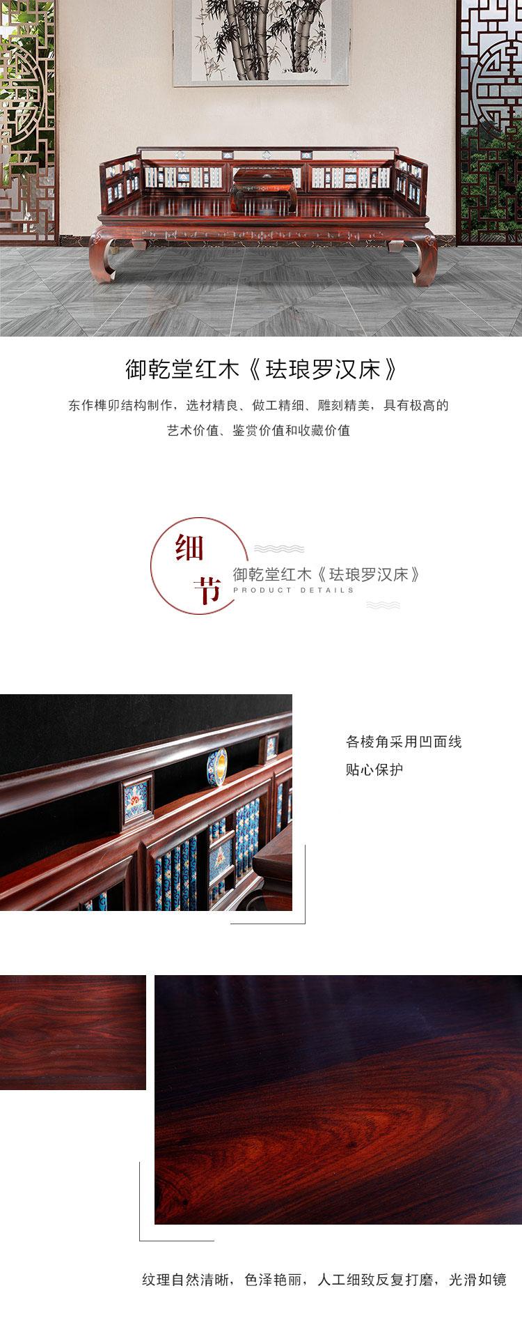 御乾堂珐琅罗汉床-1.jpg