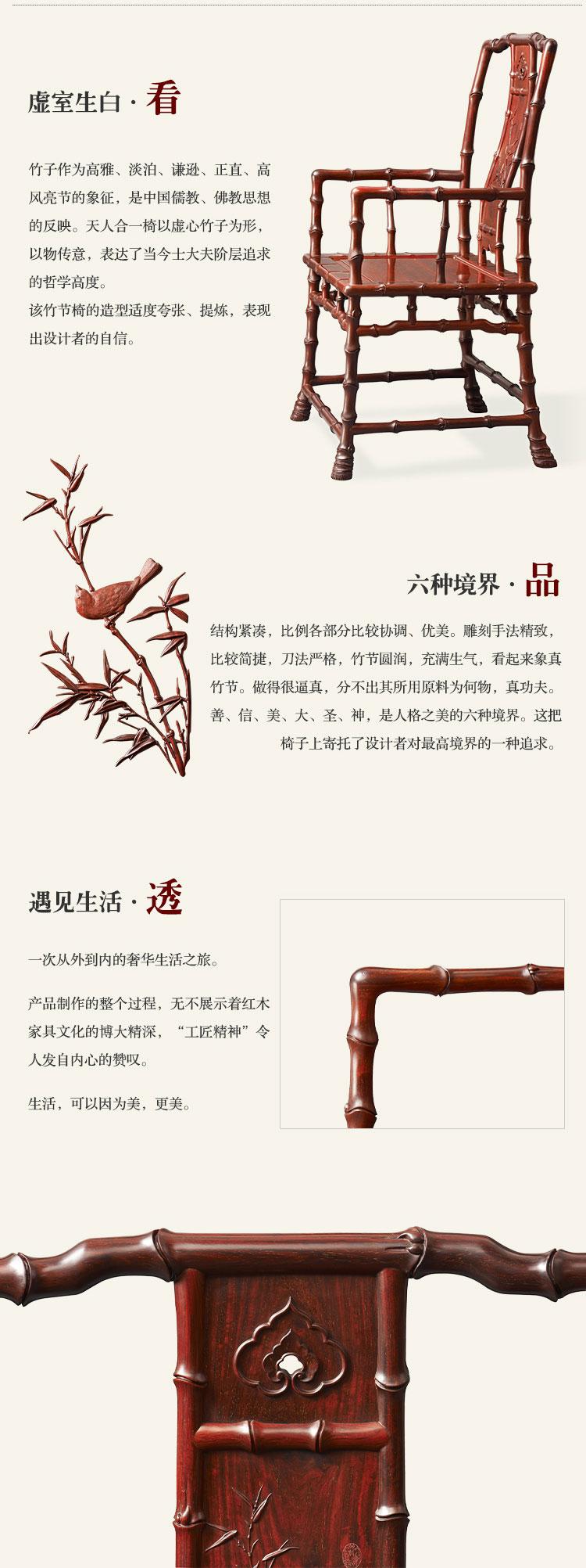 竹节椅-3.jpg
