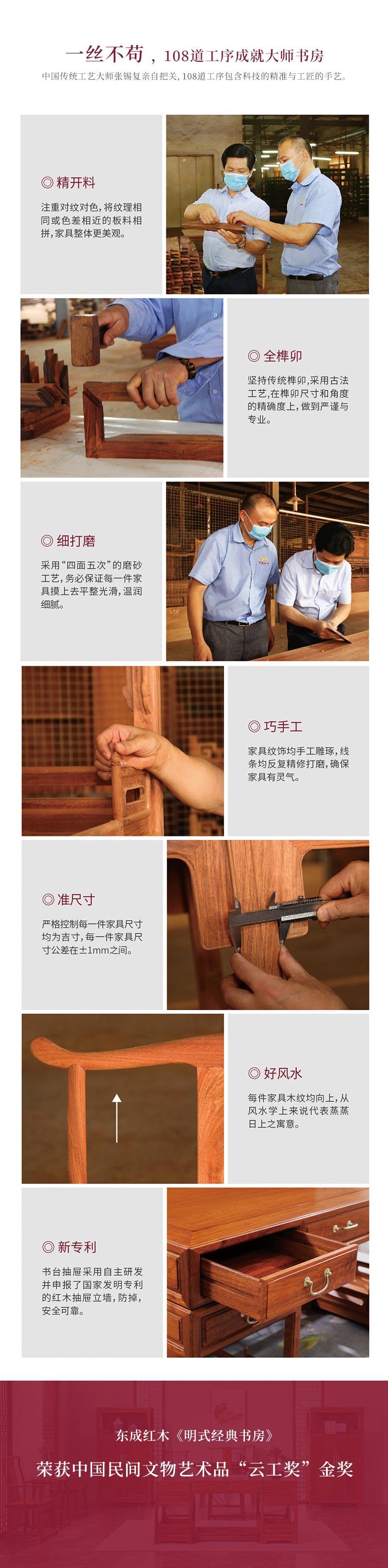 大师书房--详情页-5.jpg