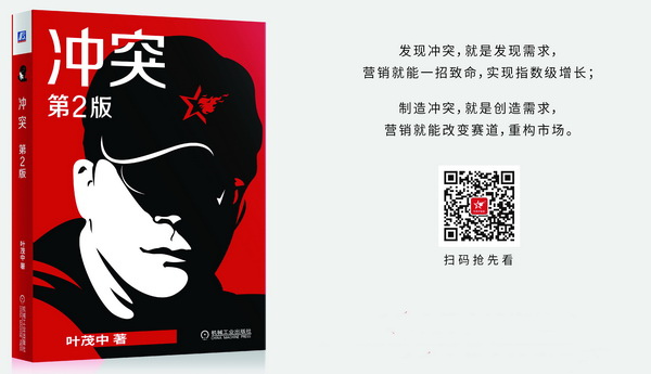 叶茂中《冲突》第2版将于今年6月震撼推出,《品牌红木》联合腾讯家居为您推荐.jpg
