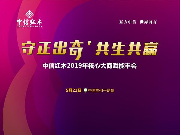 中信红木2019年经销商大会将在5月21日开启