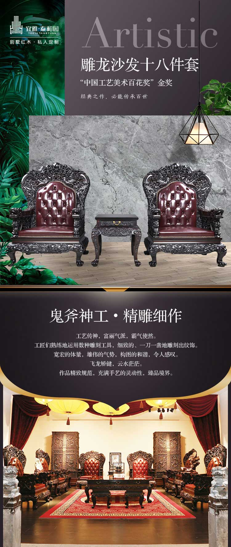 雕龙沙发-1.jpg