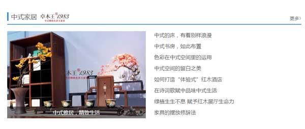 卓木王独家冠名并打造腾讯家居红木《中式家居》栏目