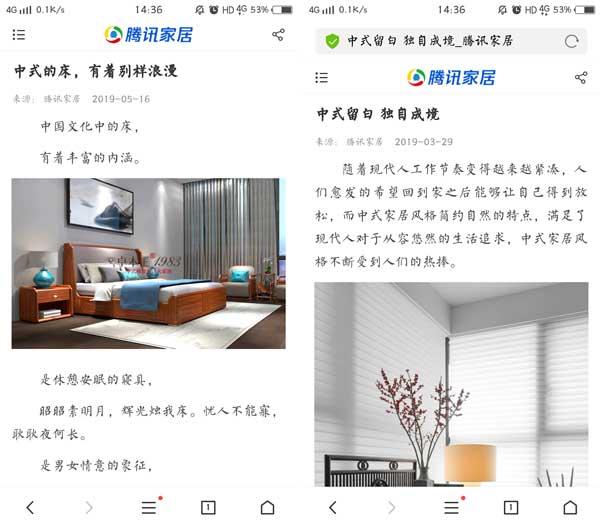 《中式家居》栏目上线以来,因为优质的内容备受关注