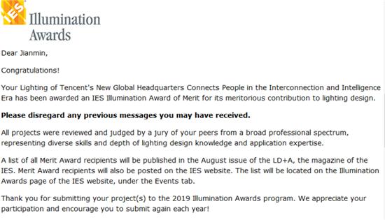 腾讯全球新总部照明项目获得2019美国IES照明奖(新闻通稿)(2)303.jpg