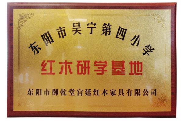 """御乾堂红木成为东阳市吴宁镇第四小学""""红木研学基地"""""""