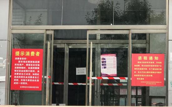 北京东部最大建材批发市场已关停,全部拆除后恢复绿地