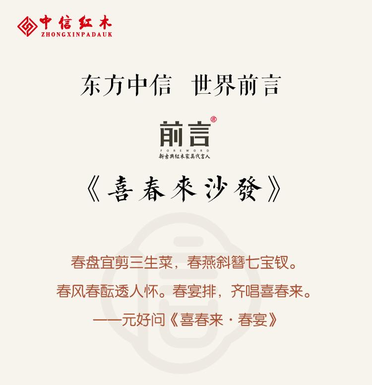 中信腾讯产品介绍-2《喜春来沙发》1.jpg