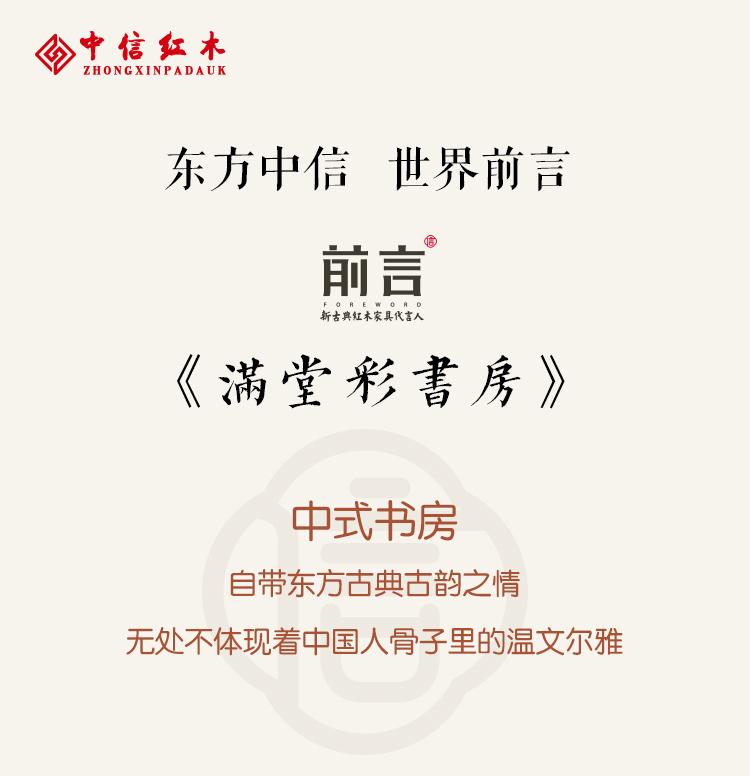 中信腾讯产品介绍《满堂彩书房》1.jpg