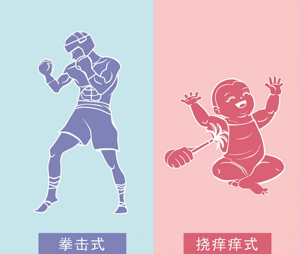 5.拳击式VS挠痒痒式.jpg