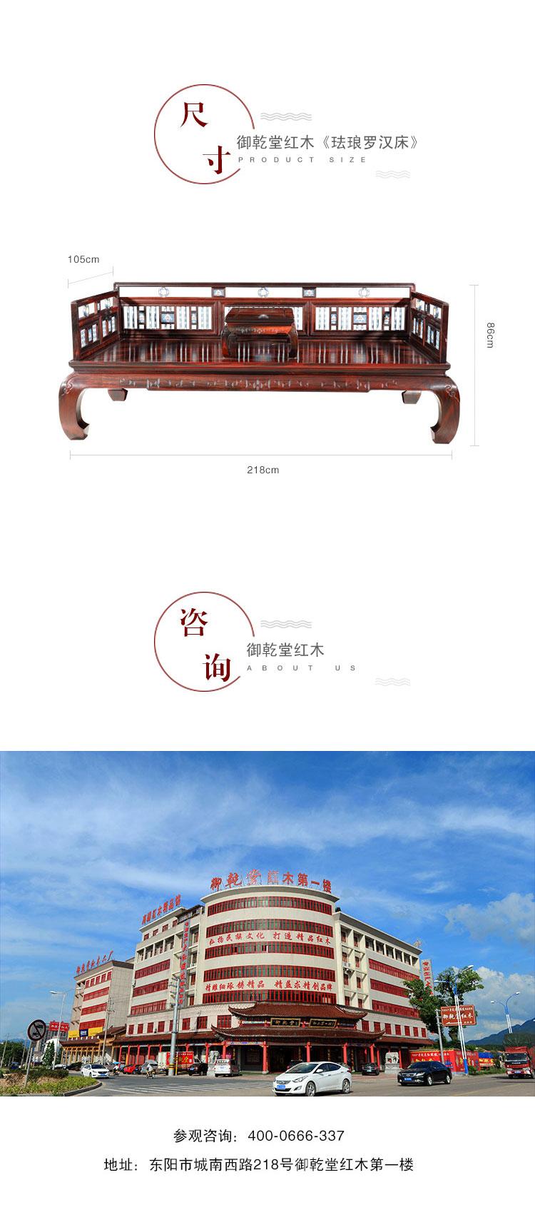 御乾堂珐琅罗汉床-3.jpg