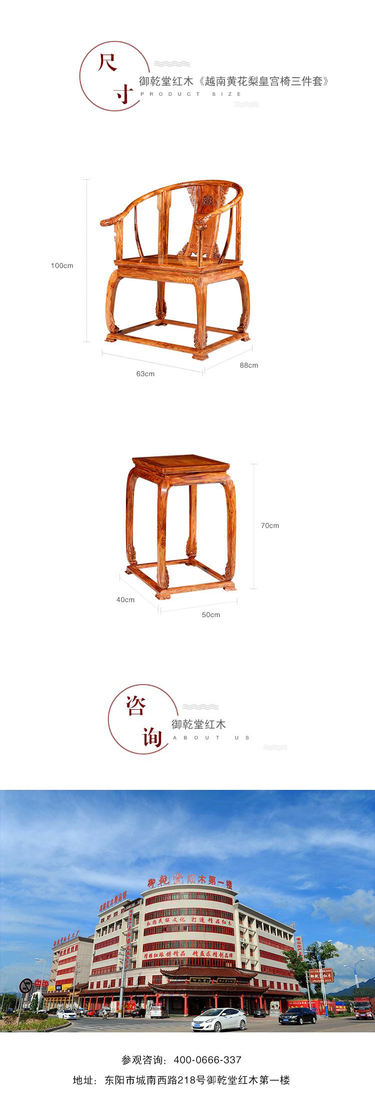 御乾堂越南黄花梨皇宫椅三件套-3.jpg