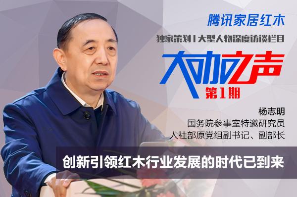 杨志明:创新引领红木行业发展的时代已到来.jpg