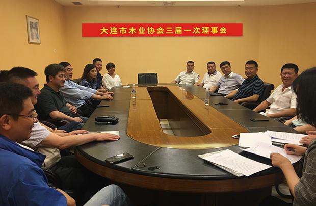 大连市木业协会三届一次理事会