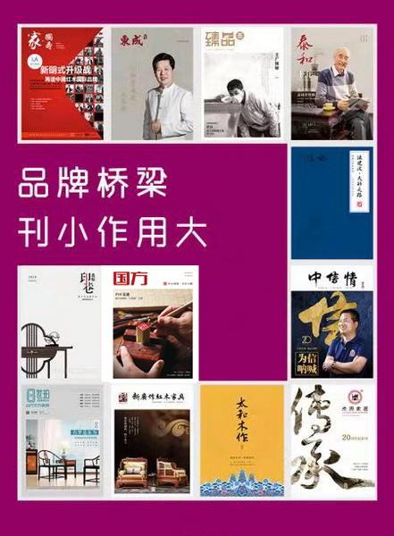 红木家具企业推出的内刊是品牌实力见证和外界系统认知品牌的重要渠道 (2).jpg