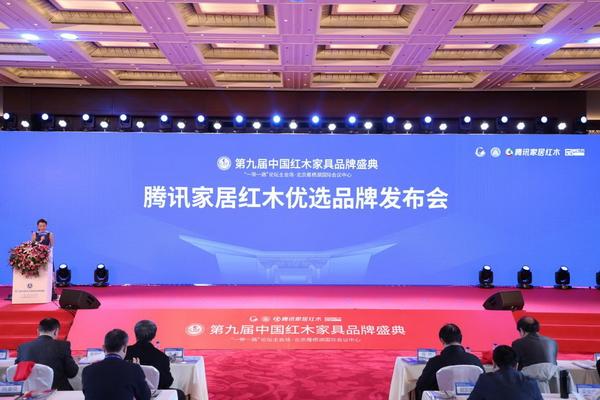 第九届中国红木家具品牌盛典暨腾讯家居红木优选品牌发布分享会在北京举行