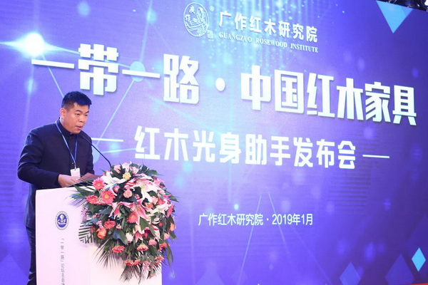 广作红木研究院院长尹付林在红木光身小助手发布会上讲话