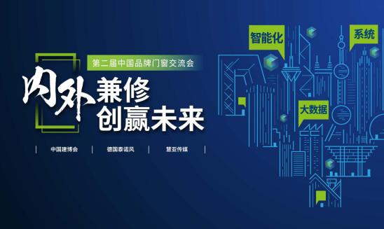 第二届中国品牌门窗交流会|门窗智能技术交流峰会