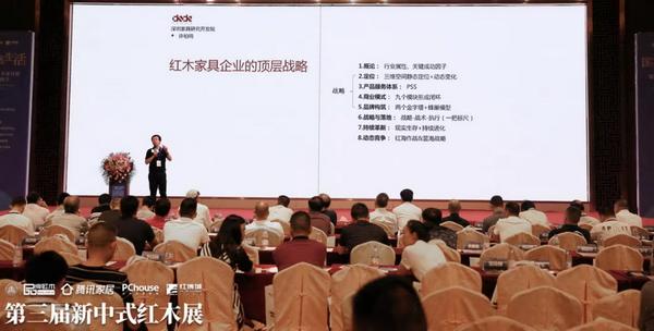 深圳家具研究开发院院长、南京林业大学博士生导师许柏鸣在第三届新中式红木展开幕式分享《红木家具企业的顶层战略》