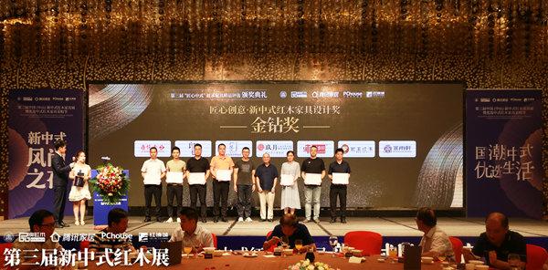 墨+新中式《尚贤》沙发荣获新中式红木家具设计奖金钻奖,企业代表(左三)上台领奖