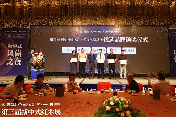 墨+新中式品牌荣获优选品牌,企业代表(右二)上台领奖