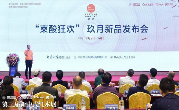 """玖月""""柬酸狂欢""""新品发布会在第三届新中式红木展开幕式上召开"""