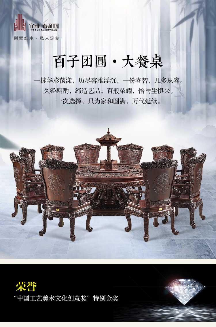 泰和园《百子团圆餐桌》.jpg