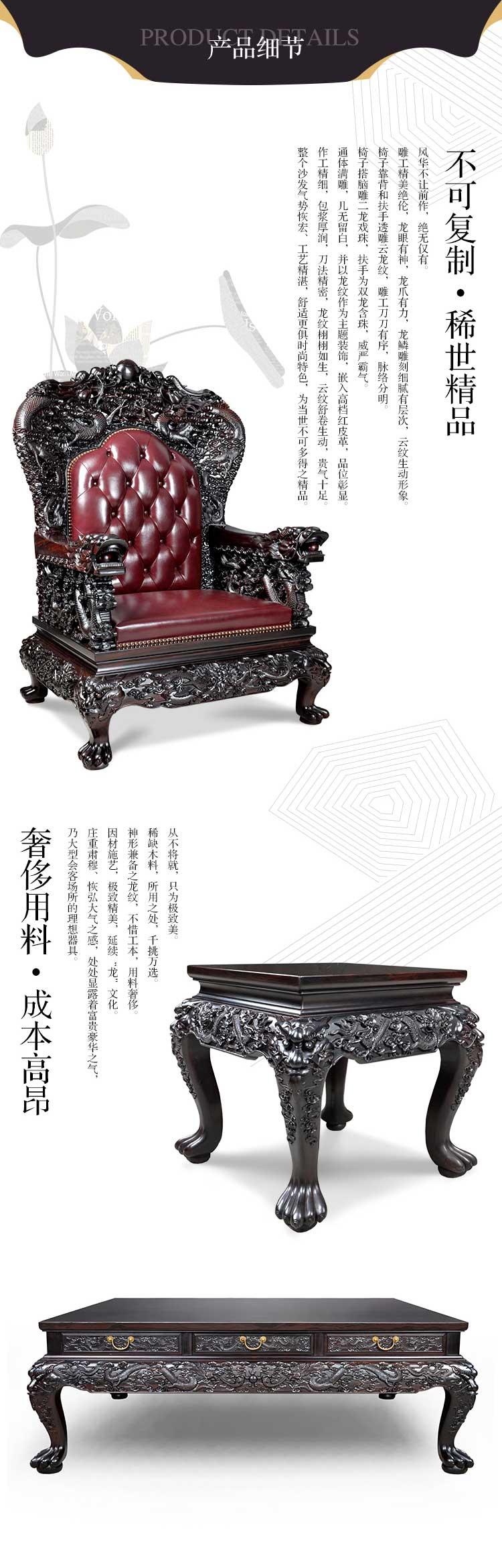 泰和园《雕龙沙发》.jpg